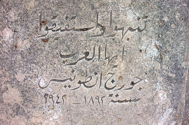 Tombstone of George Antonius, Jerusalem: