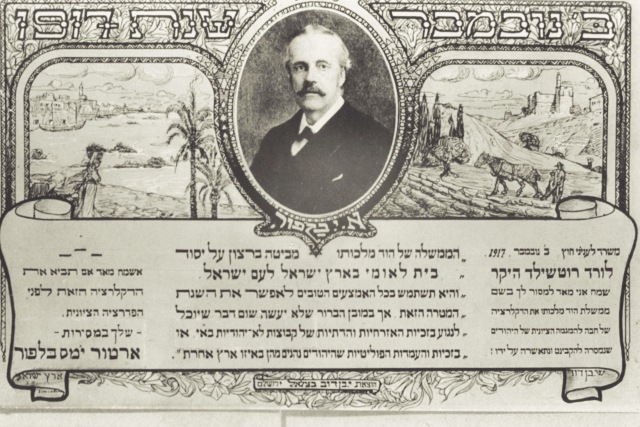 Postcard cover commemorating the Balfour Declaration, by artist Shmuel Ben David, Bezalel Academy, 1918. Wikimedia.